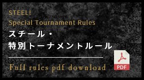 スチール・トーナメントルール