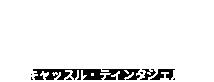 CASTLE TINTAGEL -キャッスル・ティンタジェル-