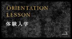 ORIENTATION LESSON 体験入学
