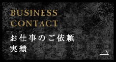 BUSINESS CONTACT お仕事のご依頼実績