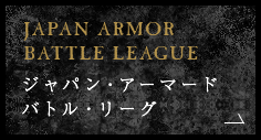JAPAN ARMOR BATTLE LEAGUE ジャパン・アーマードバトル・リーグ