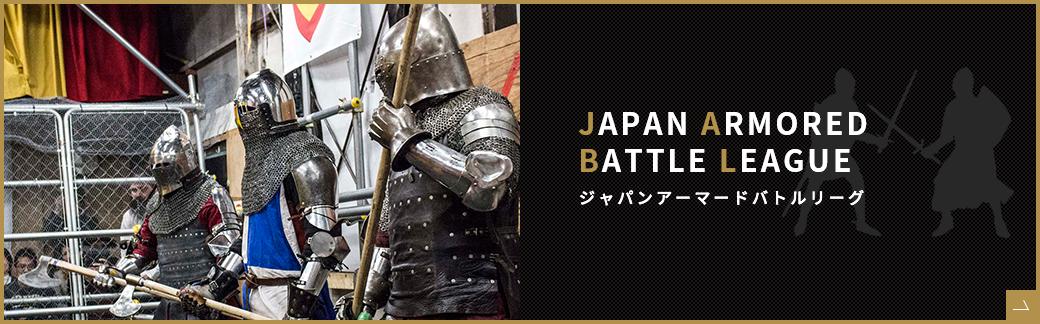 JAPAN ARMORED BATTLE LEAGUE ジャパン・アーマードバトル・リーグ