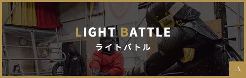 LIGHT BATTLE ライトバトル