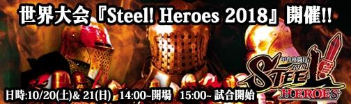 STEEL! HEROES