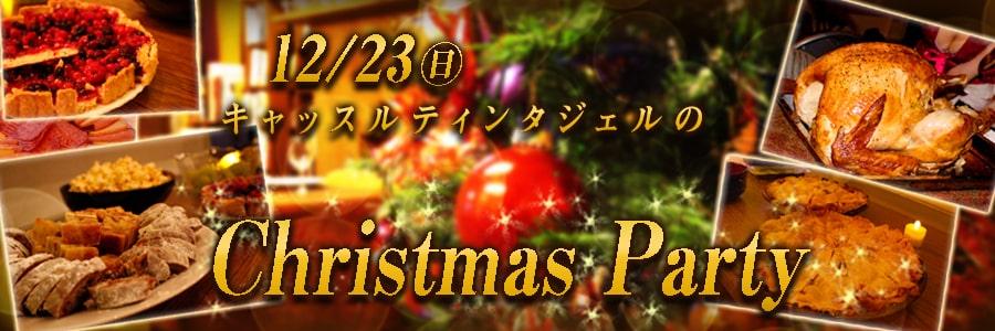 クリスマスパーティー / Christmas Party