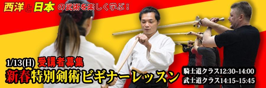 特別剣術ビギナーレッスン