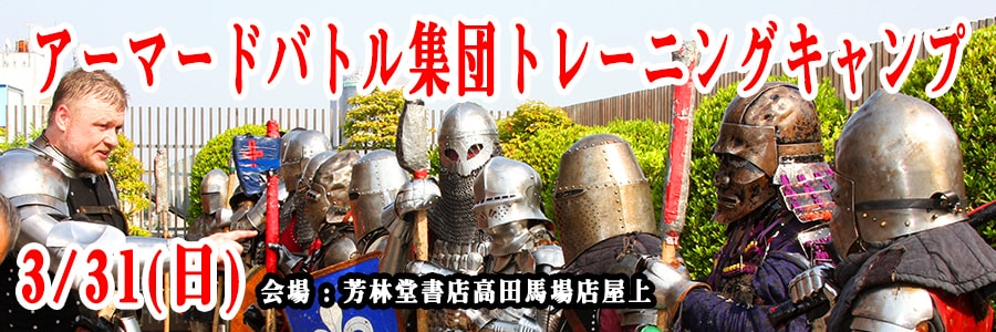 無料キャンペーン武士道クラス