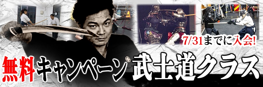 武士道入会キャンペーン