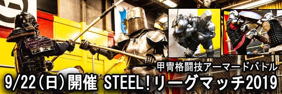 アーマードバトル 〜STEEL! リーグマッチ 2019