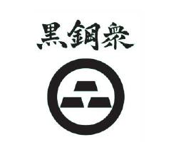 黒鋼衆(くろがねしゅう)