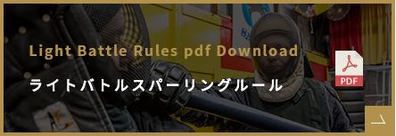 Full rules pdf download ライトバトルスパーリングルール